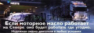 Официальный дистрибьютор Neste, Neste oil, Мало Нэстэ опт, Neste официальный сайт, Neste цена, Несте www.oilstreet.ru